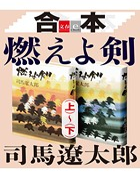合本 燃えよ剣 (上)〜(下)【文春e-Books】