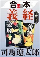 合本 義経【文春e-Books】
