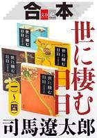 合本 世に棲む日日 (一)〜(四)【文春e-Books】