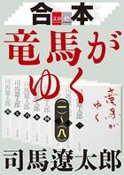 合本 竜馬がゆく (一)〜(八)【文春e-Books】