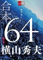 合本 64 (ロクヨン)【文春e-Books】