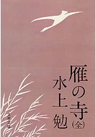 雁の寺(全)