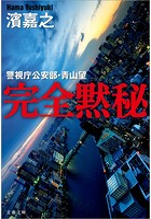 警視庁公安部・青山望シリーズ