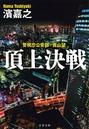 頂上決戦 警視庁公安部・青山望