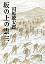 坂の上の雲 (三)