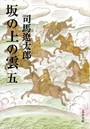 坂の上の雲 (五)