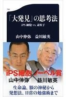 縲悟、ァ逋コ隕九�阪�ョ諤晁��豕� iPS邏ー閭� vs. 邏�邊貞ュ�