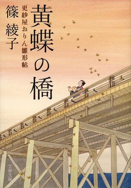 更紗屋おりん雛形帖 黄蝶の橋