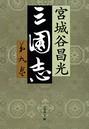 三国志 第九巻