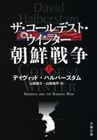 ザ・コールデスト・ウインター 朝鮮戦争