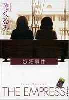 雖牙ヲャ莠倶サカ