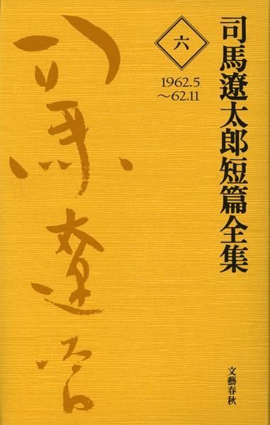 司馬遼太郎短篇全集 第六巻