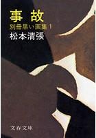 別冊黒い画集