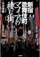 新宿歌舞伎町 マフィアの棲む街