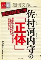 徹底取材 第2弾 佐村河内守の「正体」【文春e-Books】