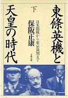 東條英機と天皇の時代 (下) 日米開戦から東京裁判まで