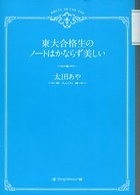 東大合格生のノート