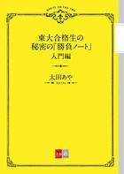 東大合格生の秘密の「勝負ノート」 入門編【文春e-Books】