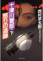 十津川警部・怒りの追跡 (下)