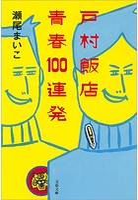 謌ク譚鷹」ッ蠎� 髱呈丼100騾」逋コ