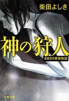 2031探偵物語 神の狩人