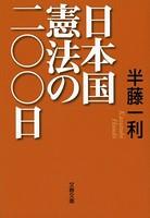 日本国憲法の二〇〇日