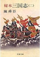 秘本三国志 (二)