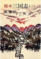 秘本三国志 (三)