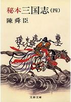 秘本三国志 (四)