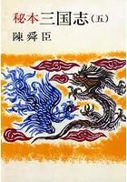 秘本三国志 (五)