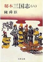 秘本三国志 (六)