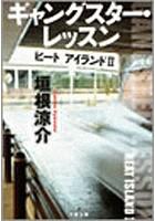ギャングスター・レッスン ヒート アイランド 2