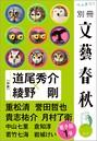 別冊文藝春秋 電子版 1号