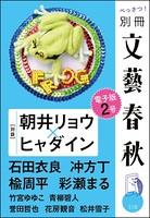 別冊文藝春秋 電子版 2号