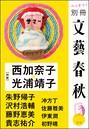 別冊文藝春秋 電子版 3号