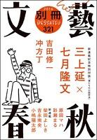 別冊文藝春秋 電子版 5号