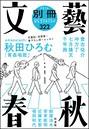 別冊文藝春秋 電子版 6号