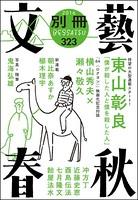別冊文藝春秋 電子版 7号
