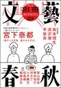別冊文藝春秋 電子版 8号