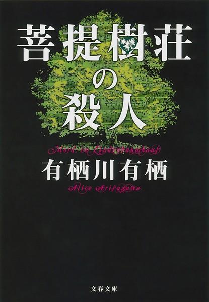 菩提樹荘の殺人