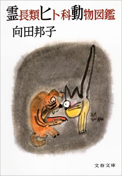 霊長類ヒト科動物図鑑