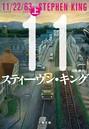 11/22/63 (上)