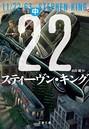 11/22/63 (中)