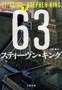 11/22/63 (下)