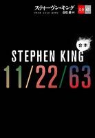 合本 11/22/63【文春e-Books】