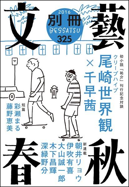 別冊文藝春秋 電子版 9号