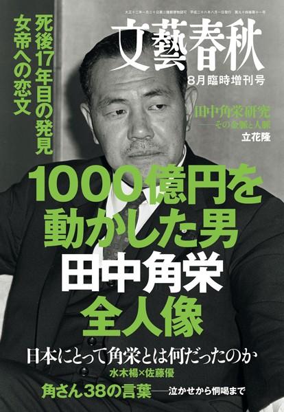 文藝春秋8月臨時増刊号 1000億円を動かした男 田中角栄全人像