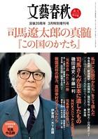 文藝春秋3月特別増刊号 司馬遼太郎の真髄 『この国のかたち』