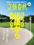文藝春秋11月臨時増刊号 ゴルフは65歳から面白くなる