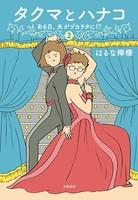 タクマとハナコ (2) ある日、夫がヅカヲタに!?